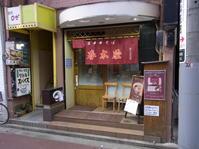 荻窪中華そば春木屋@吉祥寺 - 食いたいときに、食いたいもんを、食いたいだけ!