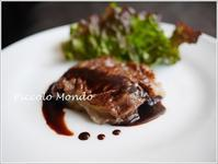 牛肉のミルフィーユ♪ - Romy's Mondo ~料理教室主宰Romyの世界~