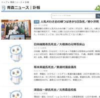 青森の新聞 東奥日報の訃報欄に、わさおの嫁 - RÖUTE・G DRIVE AFTER DEATH
