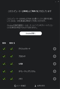 [Oculus Quest] Oculus Rift S 予約してみた [VRChat] (5/7) - 体重と今日食べたもの