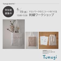 【参加者募集】6/19(水)刺繍ワークショップ - Tumugi