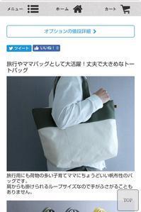 ARIGATO GIVING限定バッグを作りました。 - えいえもん日記
