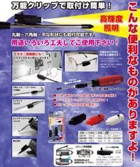 《便利!!サンフラッグ コンパクト 万能クリップ LEDライト》 - Ts bullet ティーエス ブリット  輸入工具販売/工具販売/雑貨類取扱販売