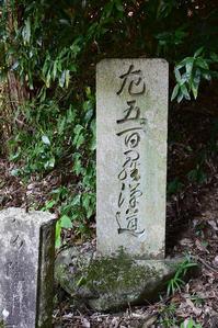日本最大の山城、高取城登城記。その7<五百羅漢> - 坂の上のサインボード