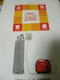 HONDALPガス発電機を申し込んだ。 - 質素で素敵なマンションライフ  日本文化を満喫しつつ生涯働くことを目指しています。