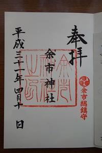 余市神社の御朱印 - 夢風 御朱印日記