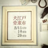 5月の骨董市 - 東京CalmoPasar