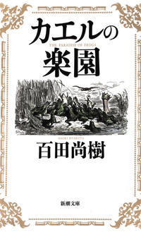 カエルの楽園 - 浦安フォト日記