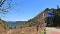 古川 - 新・旅百景道百景