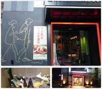ホテルNexus Door TOKYO - 気ままな食いしん坊日記2