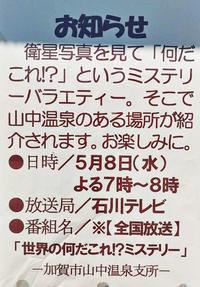 今夜、山中温泉が全国放送に♪それと明日から東京オリンピックのチケットが! - 酎ハイとわたし