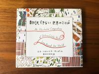 pecoraの本棚『翻訳できない世界のことば』 - 海の古書店