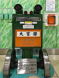 ポスト39_JR大宮駅改札内 かえるポスト - デザインスタジオ バオバブのスクラップブック