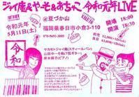 """2019年5月ライブスケジュール - やーそのえび天 Yutaka""""yaso""""Yamada"""