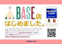 いつでも、どこでも、お買いものをお楽しみいただける、SILBEST Cycle公式オンラインストアが5/7(月)10:00にオープン💥💥 - ショップイベントの案内 シルベストサイクル