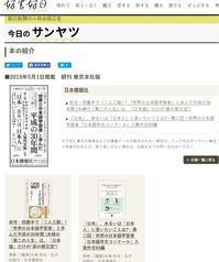 令和初日、日本僑報社の新刊『「日本」、あるいは「日本人」に言いたいことは?』と『「世界の日本語学習者」と歩んだ平成の30年間』を朝日新聞一面に広告出稿 - 段躍中日報