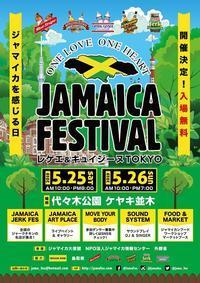 ジャマフェス東京代々木公園2019に参加します - ジャマイカブログ Ricoのスケッチ・ダイアリ