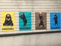 にっしんぼ〜♪@天王寺動物園 - peanut daily 3