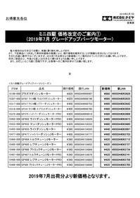 タミヤミニ四駆モーター&キット価格改定のご案内 - 模型の国トヤマの店主日記 (宮崎県宮崎市)