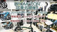 ブロンプトン  展示試乗会開催のおしらせ!! - カルマックス タジマ -自転車屋さんの スタッフ ブログ