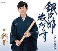 彩青   デビューしました! - 『三味線研究会 夢絃座』 三味線って 楽しいかもぉ~!