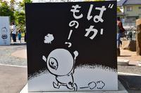 境港ゲゲゲの鬼太郎ロードと大山 - 今日はどこ行く?!