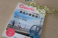 雑誌『CHANTO』6月号に掲載されました - 旅するツバメ                                                                   --  子連れで海外旅行を楽しむブログ--