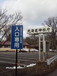 ささっと札幌③。~北海道神宮~ - 馬耳Tong Poo