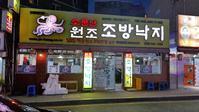 釜山に来たらナッチポックムは外せない! - 晴れ時々Seoul