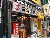 広州市場@新宿 - 食いたいときに、食いたいもんを、食いたいだけ!