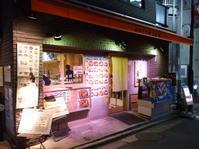海鮮鉄火丼三友蓮@下高井戸 - 食いたいときに、食いたいもんを、食いたいだけ!