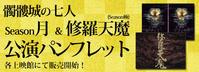『髑髏城の七人・月&極』公演パンフレット 上映館にて販売開始! - ゲキ×シネ公式ブログ