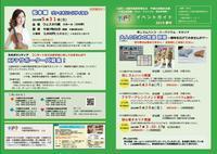 イベントガイド2019春号 - 公益財団法人川越市施設管理公社blog