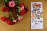 母恋駅の切符(頂きもの♪) - 僕の足跡