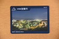 工場夜景カード(頂きもの♪) - 僕の足跡