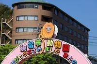 浜松市動物園2019年5月4日その1 - お散歩ふぉと2
