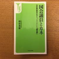 朝倉秀雄「国会議員とカネ」 - 湘南☆浪漫
