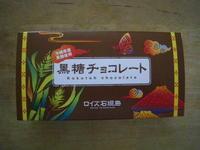ロイズの黒糖チョコレート5/12 - つくしんぼ日記 ~徒然編~