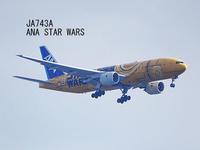 伊丹空港に向かうANA STAR WARS JA743A - 写真で楽しんでます! スマホ画像!