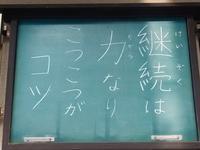 心に留まる言葉№39/来迎寺さんの掲示板から。 -  「幾一里のブログ」 京都から ・・・
