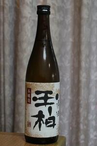 山田本店「玉柏」本醸造 - やっぱポン酒でしょ!!(日本酒カタログ)