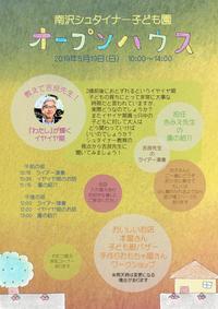 2019年5月オープンハウス - 南沢シュタイナー子ども園 イベントブログ