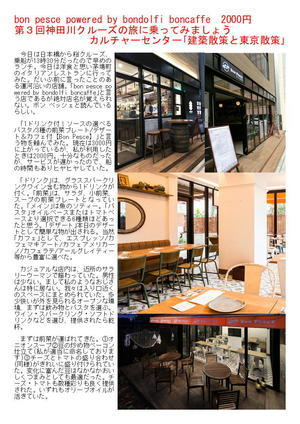 bon pesce powered by bondolfi boncaffe 2000円 第3回神田川クルーズの旅に乗ってみましょう  カルチャーセンター「建築散策と東京散策」