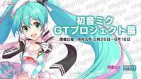 初音ミク GTプロジェクト展のお知らせ! - GSRブログ