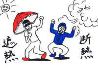 遮熱・断熱とは - Siogokuu's Blog