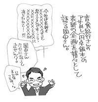 いかアサ関係者の会レポート 2 - 山田南平Blog