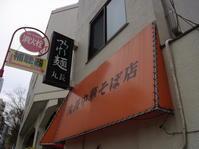 丸長中華そば店@荻窪 - 食いたいときに、食いたいもんを、食いたいだけ!