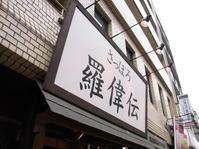 さっぽろ羅偉伝@高田馬場 - 食いたいときに、食いたいもんを、食いたいだけ!