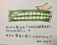 アオムシパン - 一天一画   Yuki Goto