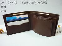 二つ折り財布小銭入れ付き - 革小物 paddy の作品